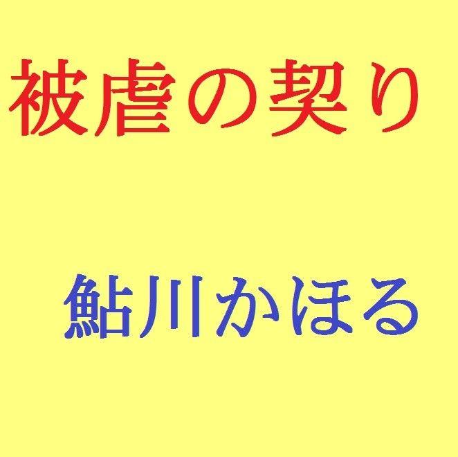 [同人]「被虐の契り マゾ母の告白」(鮎川かほる)