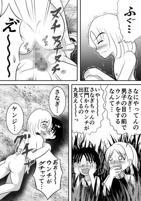 [同人]「夏のほころび」(ヒトツカミ)