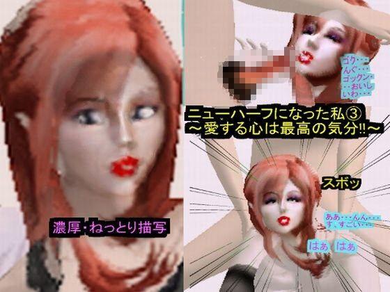 【パラダイスシティ 同人】ニューハーフになった私3~愛する心は最高の気分!!~