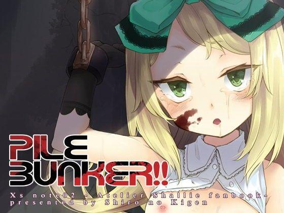 【白の起源 同人】PileBunker!!