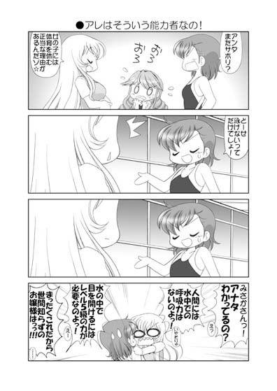[同人]「素直になれない超電磁砲みこ☆みさ」(みのむし屋)