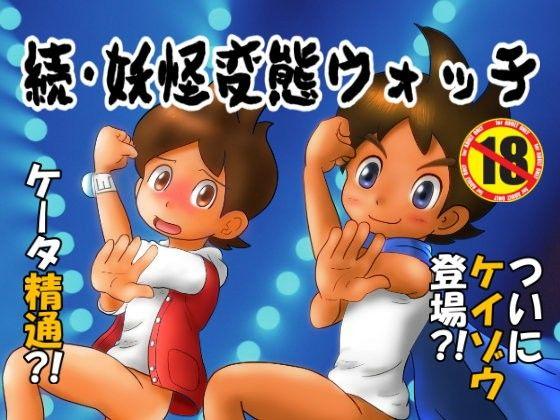 【レン フェラ】変態スレンダーな妖怪の少年ショタの、レンのフェラ女性向け包茎ごっくんの同人エロ漫画!
