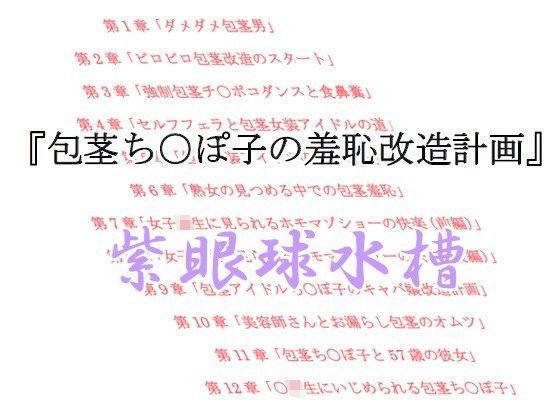[同人]「包茎ち○ぽ子の羞恥改造計画」(紫眼球水槽)