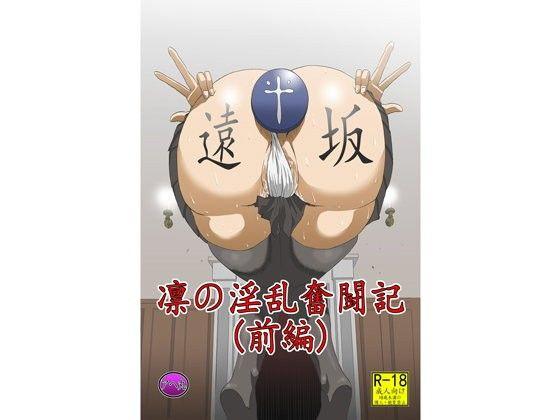 凛の淫乱奮闘記(前編)