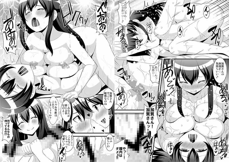 [同人]「航る鎮守府レズばかり!~赤城×加賀~」(クレイトス@こみトレ  タ-05a)