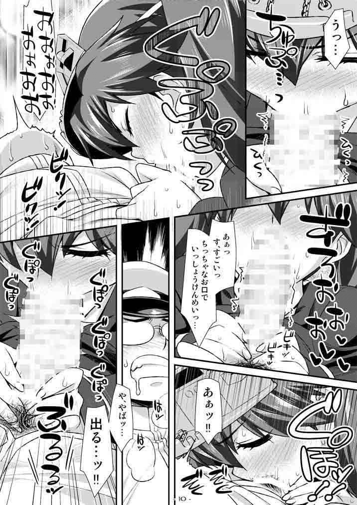 [同人]「龍驤ちゃんのちっぱいprpr!!」(angelphobia)