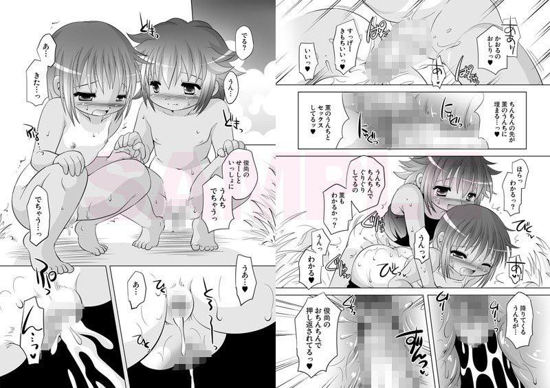 [同人]「ぼくらのヒミツキチ-2ndSummer-」(YAH-YAH-DOH/TAW)