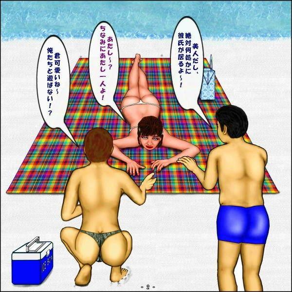 [同人]「【無料】浜辺のナンパ」(おとなの絵本)