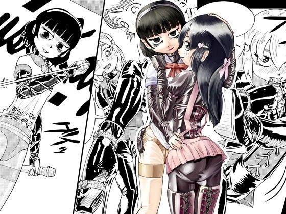 【女の子 SM】変態ロリ系なボンテージの女の子少女少年女王様のSM拘束奴隷アナル調教ラバーの同人エロ漫画!