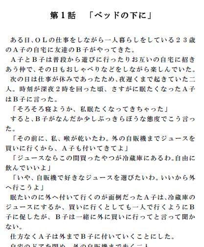 [同人]「恐怖の怪奇都市伝説全10話」(キンモクセイ)