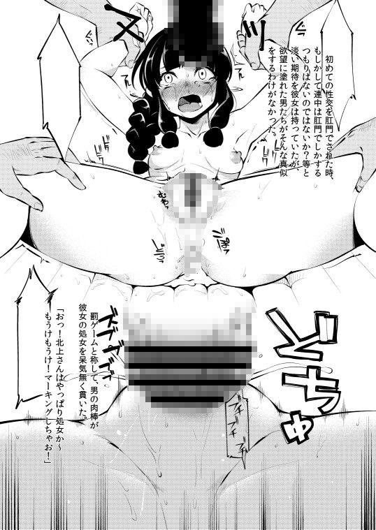[同人]「ハイパースーパー北上様様はみんなの肉便姫」(昭和最終戦線)