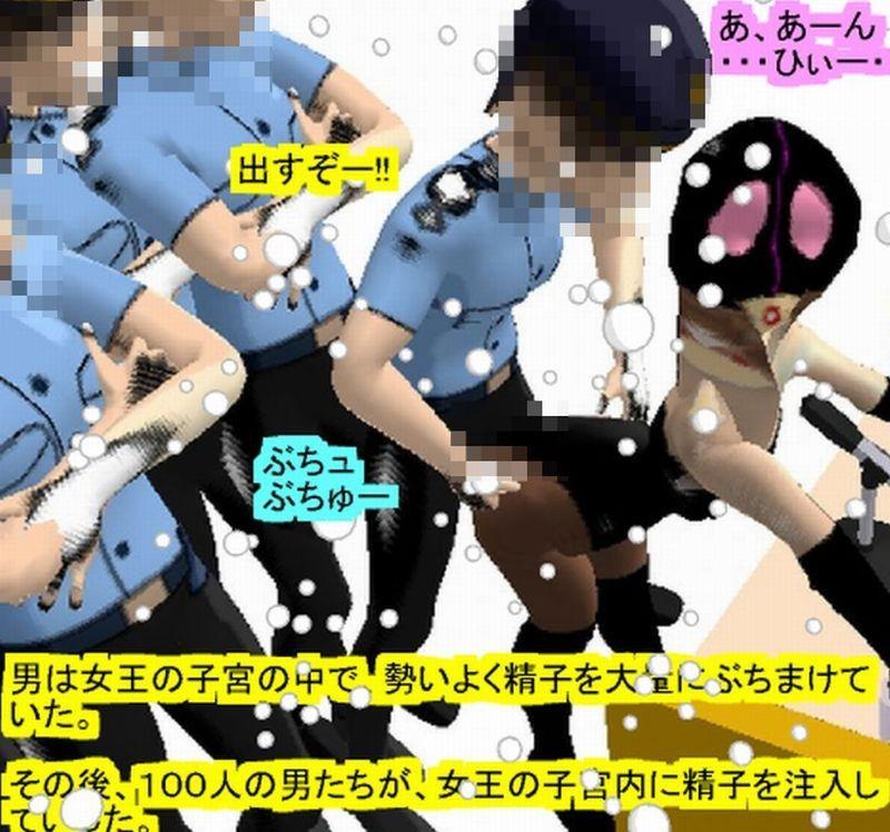 [同人]「熟女変身ヒロイン・女王蟻仮面」(パラダイスシティ)