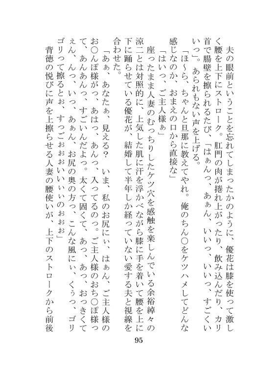 [同人]「鬼椿if」(月面宙返り)