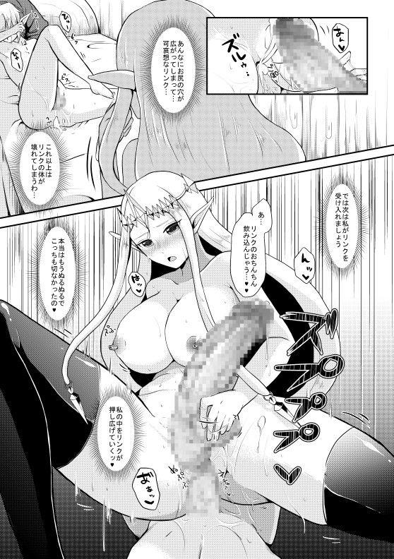 [同人]「ふたなりゼ○ダ姫の暴走が止まらないッ!」(まるちぃず)