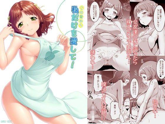 妖艶な巨乳の女の色仕掛け寝取り・寝取られ浮気逆レイプフェラの同人エロ漫画。