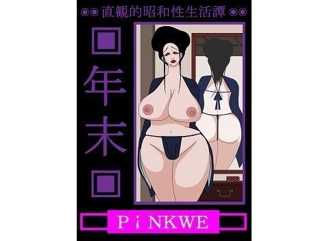 [同人]「【無料】年末」(PINKWE)
