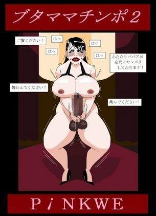【同人コミック】ブタママチンポ2 | 大人漫画.com|無料エロマンガ同人誌