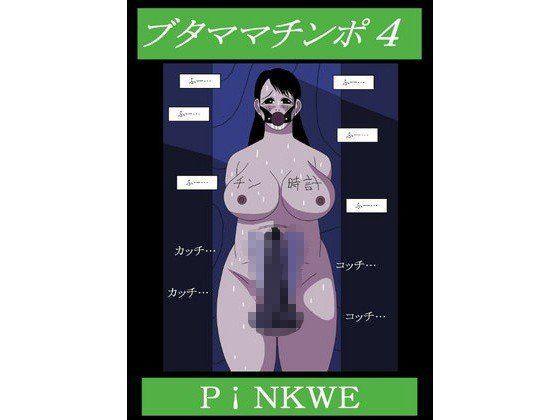 [同人]「【無料】ブタママチンポ4」(PINKWE)