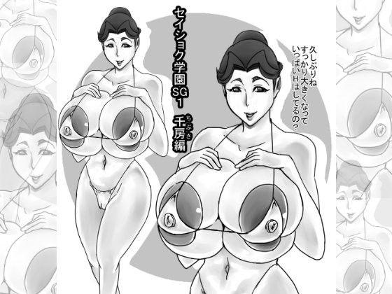 【痴女 我慢】超乳で下着でムチムチの痴女ショタ熟女の我慢ごっくん学園もの中出しの同人エロ漫画。