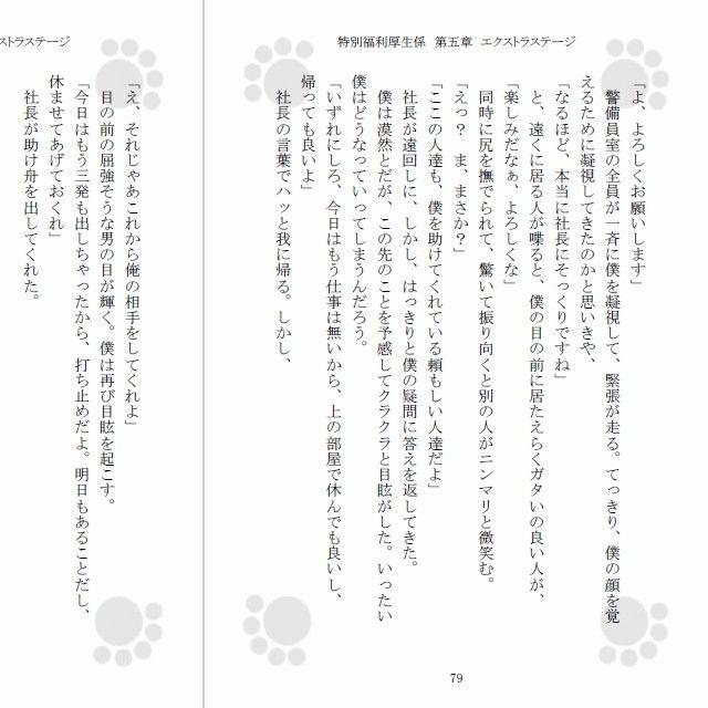 【同人コミック】特別福利厚生係 | 大人漫画.com|無料エロマンガ同人誌
