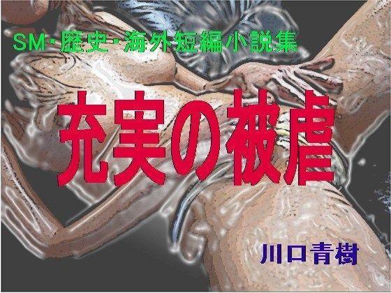 [同人]「SM・歴史・海外短編小説集「充実の被虐」」(Mドリーム)