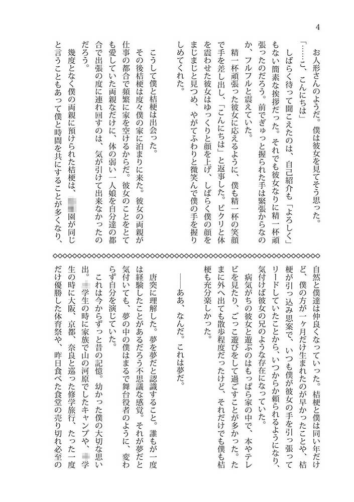 Japanese schoolgirl Girl Bound & Violated 4...