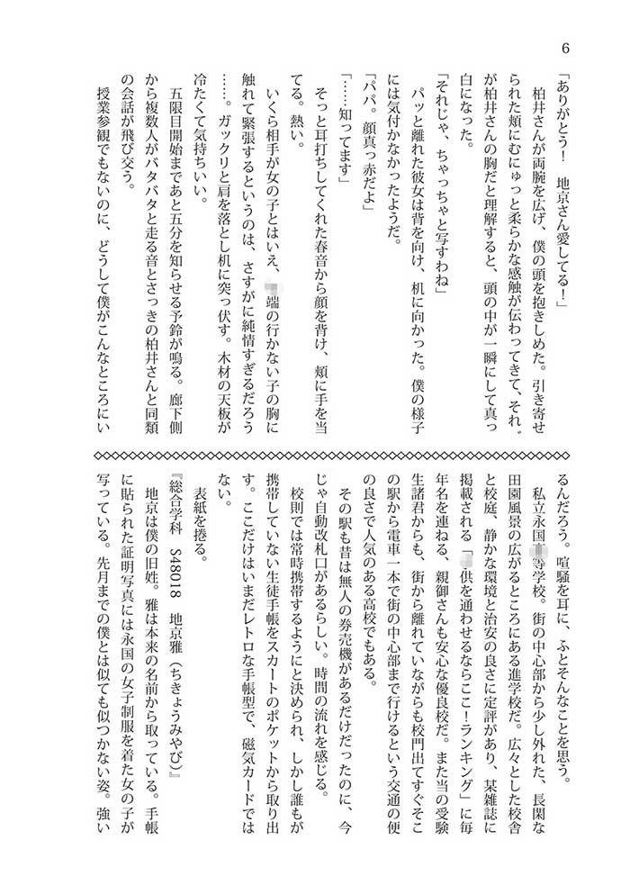 【ベスト・総集編】「兄嫁&ふたりの兄嫁 総集編」バニラ