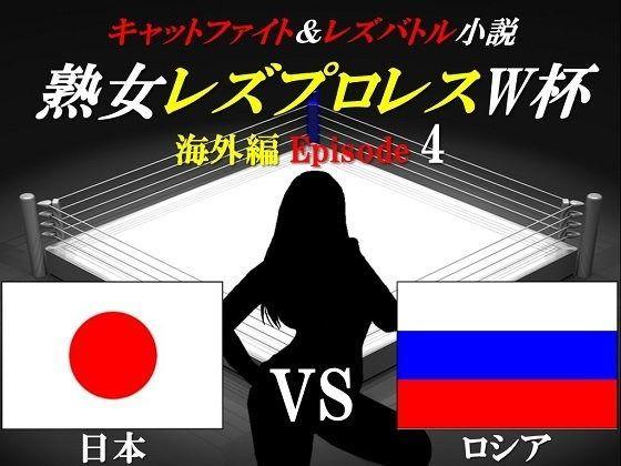 [同人]「熟女レズプロレスW杯 Episode 4 日本VS ロシア キャットファイト&レズバ...
