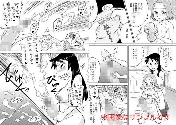 【ふたなり】「侵蝕-零-」TOUCHABLE