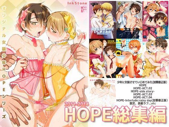 【InkStone 同人】HOPE総集編01