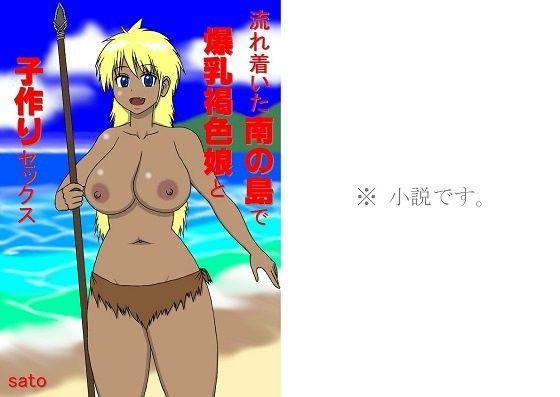 【sato 同人】流れ着いた南の島で爆乳褐色娘と子作りセックス