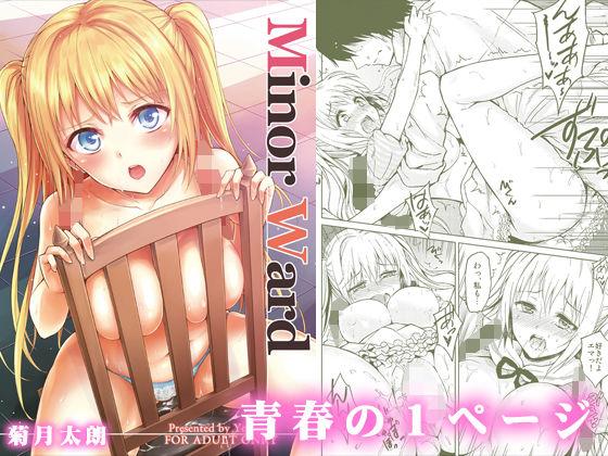 【エマ 同人】MinorWard