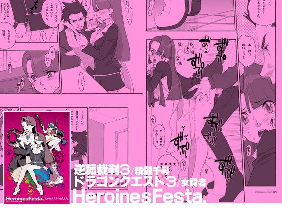 【逆転裁判 同人】HeroinesFesta.