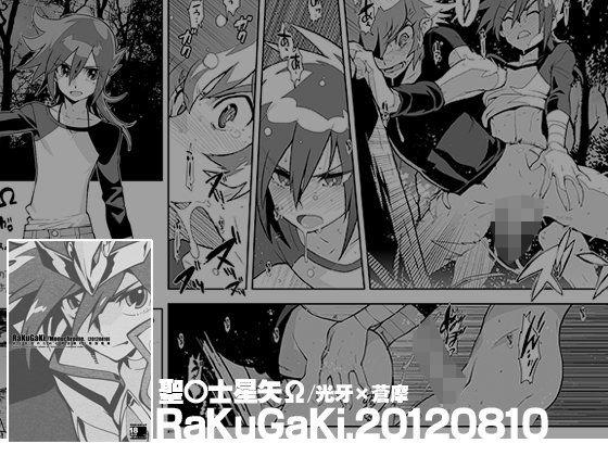 【少年 露出】少年ショタの露出女性向けアナルほのぼのの同人エロ漫画!!