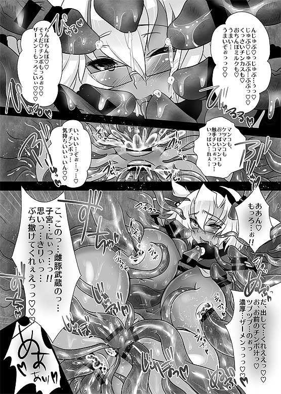[同人]「姦これ~武蔵、触手編~」(sa_ku)