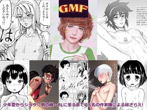 GMFのイメージ