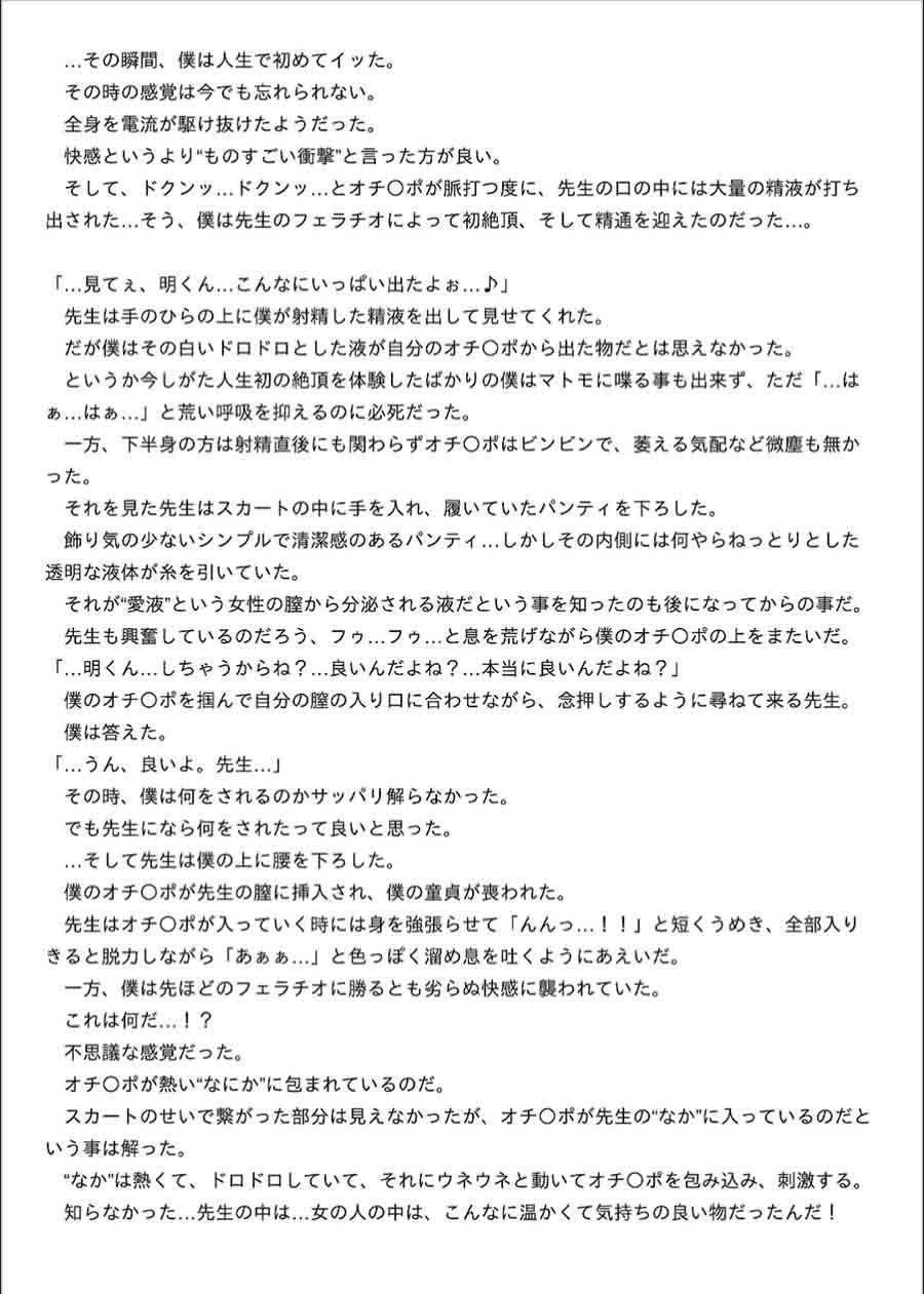 [同人]「おね×ショタ小説 ~先生と僕~」(sato)