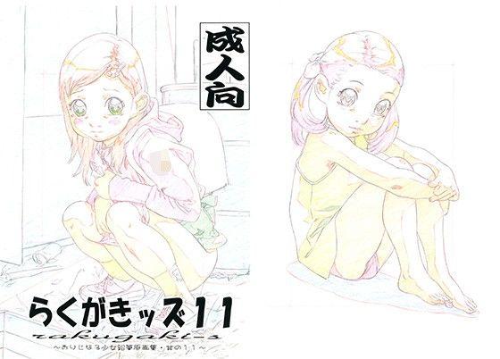 【モモンガ倶楽部 同人】らくがきッズ11