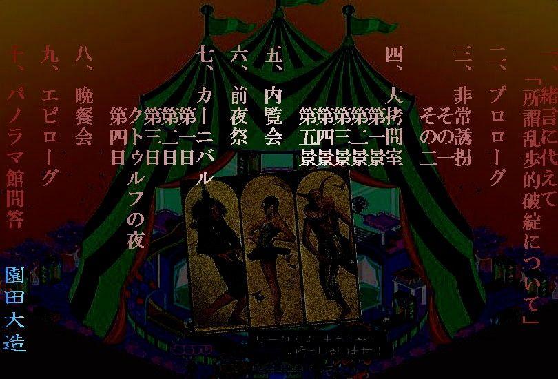 [同人]「真景版鶴見遊園パノラマ館」(爆田鶏書肆)