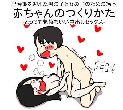 【女の子 恋愛】女の子少女少年の恋愛中出しの同人エロ漫画!!