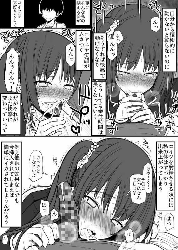[同人]「催眠女体オナホ」(EsuEsu)