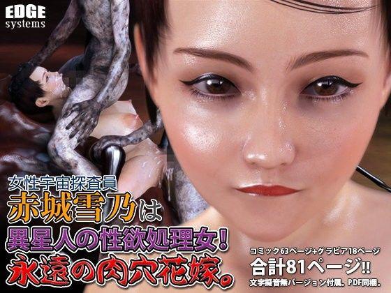 【赤城 同人】女性宇宙探査員赤城雪乃は異星人の性欲処理女!永遠の肉穴花嫁。