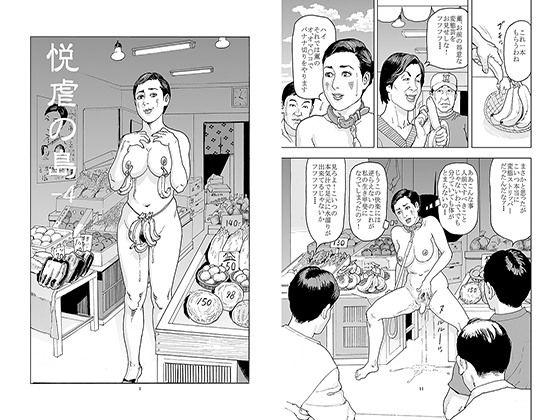 【水沼怪魚 同人】悦虐の島-4