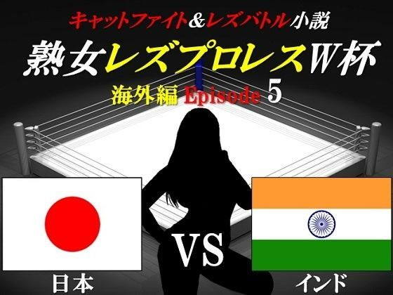 [同人]「熟女レズプロレスW杯 Episode 5 日本VSインド キャットファイト&レズバト...