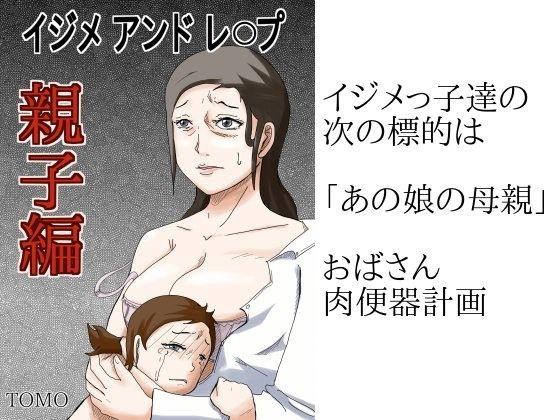 【TOMO 同人】イジメアンドレ○プ親子編