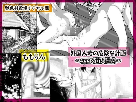[同人]「外国人妻の危険な計画~エロく甘い誘惑~」(艶色村役場すぐヤル課)