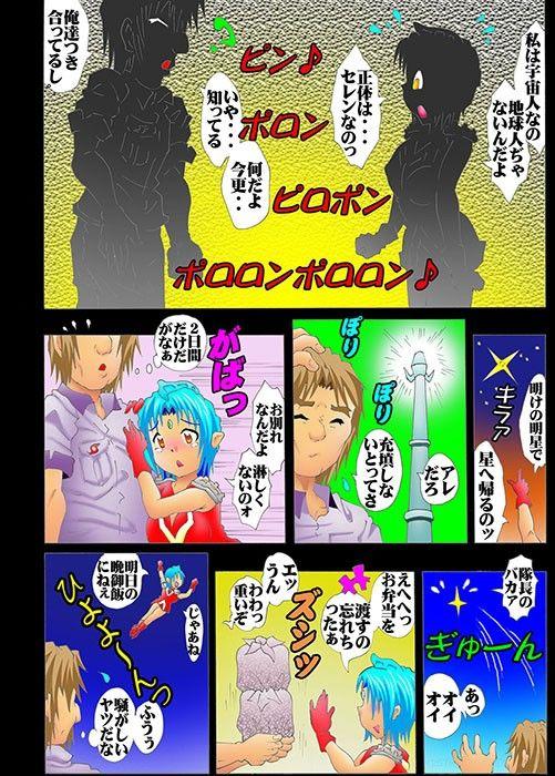 【家庭】「燐月‐リンゲツ‐」セレン