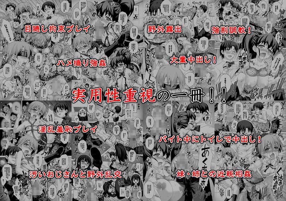 [同人]「正しいペットの作り方【総集編】全46ページ」(Studio★ParM)