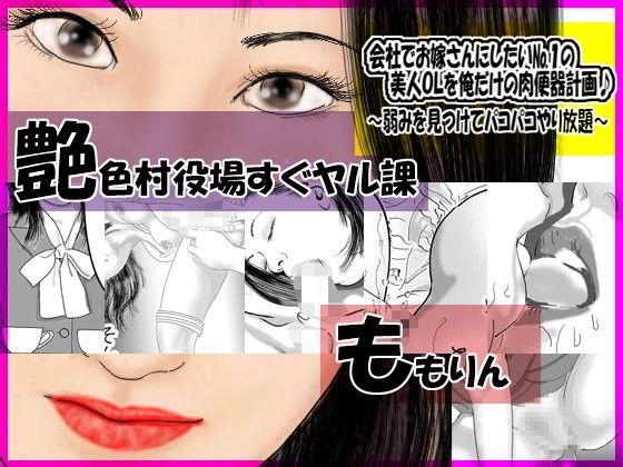美人な制服の女の調教フェラ中出しの同人エロ漫画!