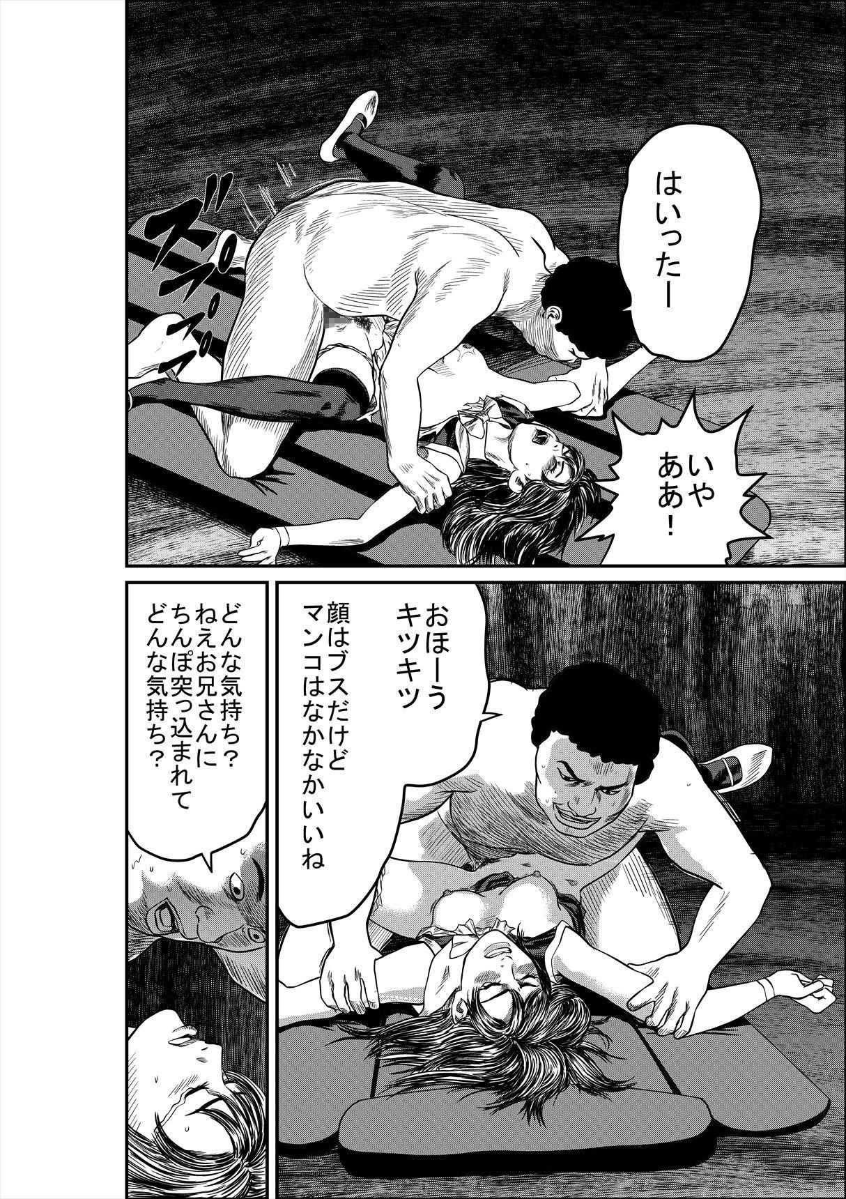 アイドル監禁○辱